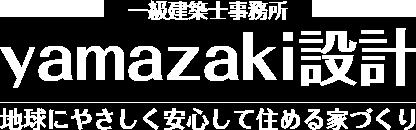 株式会社yamazaki設計